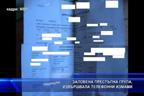 Заловена е престъпна група, извършвала телефонни измами