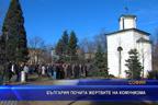 България почита жертвите на комунизма