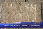 Общ гроб на разстреляните от Народния съд бе разкрит в Бургас