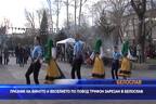 Празник на виното и веселието по повод Трифон Зарезан в Белослав
