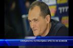 Официално потвърдиха ареста на Божков
