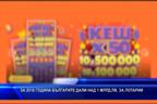 За 2018 година българите са дали над 1 млрд. Лв за лотарии