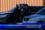 11 арестувани при акция срещу битовата престъпност