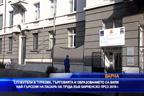 Служители в туризма, търговията и образованието са най-търсени във Варна през 2019 година