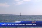"""Конкурсът """"Детско море"""" и тази година ще се проведе във Варна"""