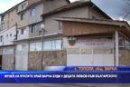 Музей на куклите край Варна буди у децата любов към българското