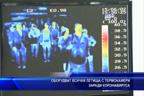 Оборудват всички летища с термокамери заради коронавируса