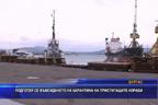 Подготвя се въвеждането на карантина на пристигащите кораби