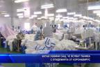 Китай обвини САЩ, че всяват паника с епидемията от коронавирус