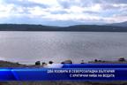 Два язовира в Северозападна България с критично ниско ниво на водата
