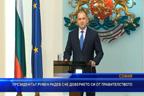 Президентът Румен Радев сне доверието си от правителството
