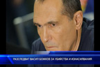 Разследват Васил Божков за убийства и изнасилвания