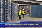 Връщат в Италия контейнерите с боклук, складирани в Бургас