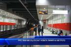 Третата линия на метрото в София