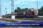 Промени в движението на влаковете между София и Бургас