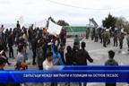 Сблъсъци между мигранти и полиция на остров Лесбос