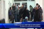 Трима души със симптоми на коронавирус са приети в хасковската болница