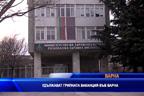 Удължиха грипната ваканция във Варна