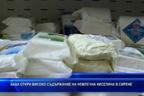 БАБХ откри високо съдържание на немлечна киселина в сирене