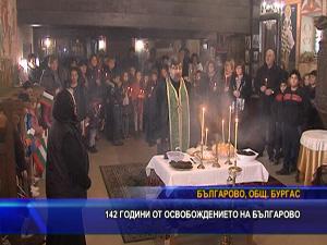 142 години от освобождението на Българово