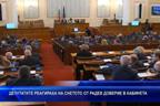 Депутатите реагираха на снетото от Радев доверие в кабинета