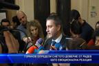 Горанов определи снетото доверие от Радев като емоционална реакция