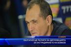 България ще разчита на дипломацията за екстрадирането на Божков