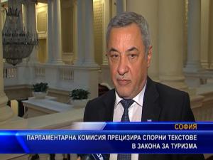 Парламентарна комисия прецизира спорни текстове в Закона за туризма