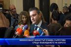 Финансовият министър очаква съпротива срещу въвеждането на еврото