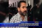 Подсъдимият Бенчо Бенчев получи разрешение от магистратите да напусне България