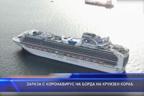 Зараза с коронавирус на борда на круизен кораб