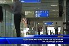 Здравни инспектори ще дежурят на летище Варна
