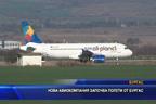 Нова авиокомпания започва полети от Бургас