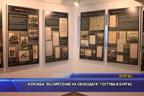 """Изложба """"Възкресение на свободата"""" гостува в Бургас"""