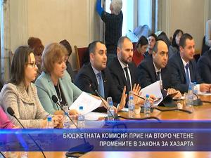 Бюджетната комисия прие на второ четене промените в закона за хазарта