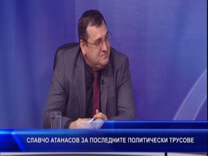 Славчо Атанасов за последните политически трусове