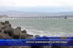 Вятърът затвори морските ни пристанища