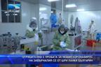 Отрицателна е пробата за новия коронавирус на завърналия се от Шри Ланка българин