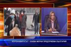 Коронавирусът – какви мерки предприема България