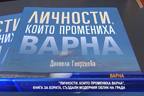 """""""Личностите, които промениха Варна"""", книга за хората създатели модерния облик на града"""
