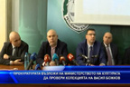 Министърът на културата ще проверява колекцията на Васил Божков