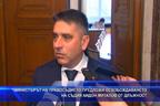 Министърът на правосъдието предложи на ВСС съдия Андон Виталов да бъде освободен от длъжност