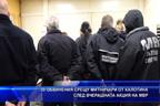 """20 души са с обвинения за взимане на подкуп на граничния пункт """"Калотина"""