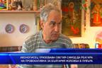 Иконописец призовава Светия синод да реагира на провокативна за България изложба в Лувъра