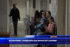 Възобновяват свижданията във варненските болници