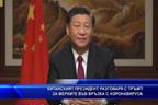 Китайският президент разговаря с Тръмп във връзка с мерките срещу коронавируса