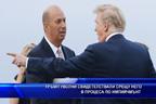 Тръмп уволни свидетелствали срещу него в процеса по импийчмънт