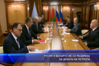 Русия и Беларус не се разбраха за цената на петрола