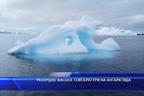 Рекордно високи температури на Антарктида