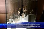 Колекцията на Божков била незаконна според главния прокурор
